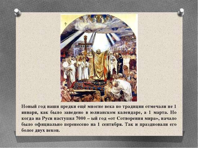 Новый год наши предки ещё многие века по традиции отмечали не 1 января, как б...