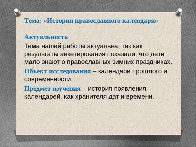 Тема: «История православного календаря» Актуальность: Тема нашей работы актуа...