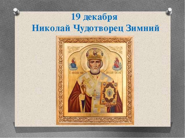 19 декабря Николай Чудотворец Зимний