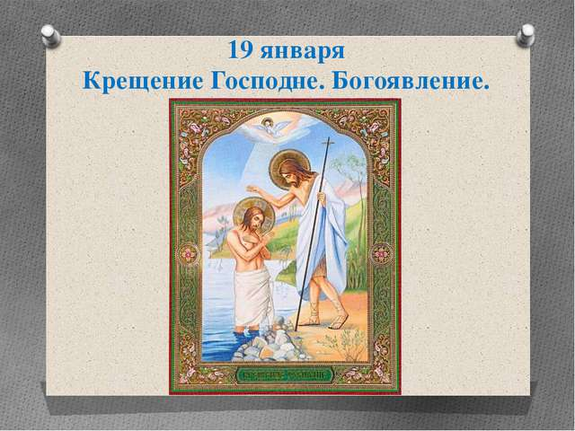 19 января Крещение Господне. Богоявление.
