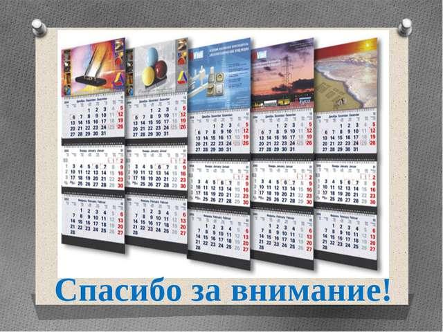 Как появился календарь россии