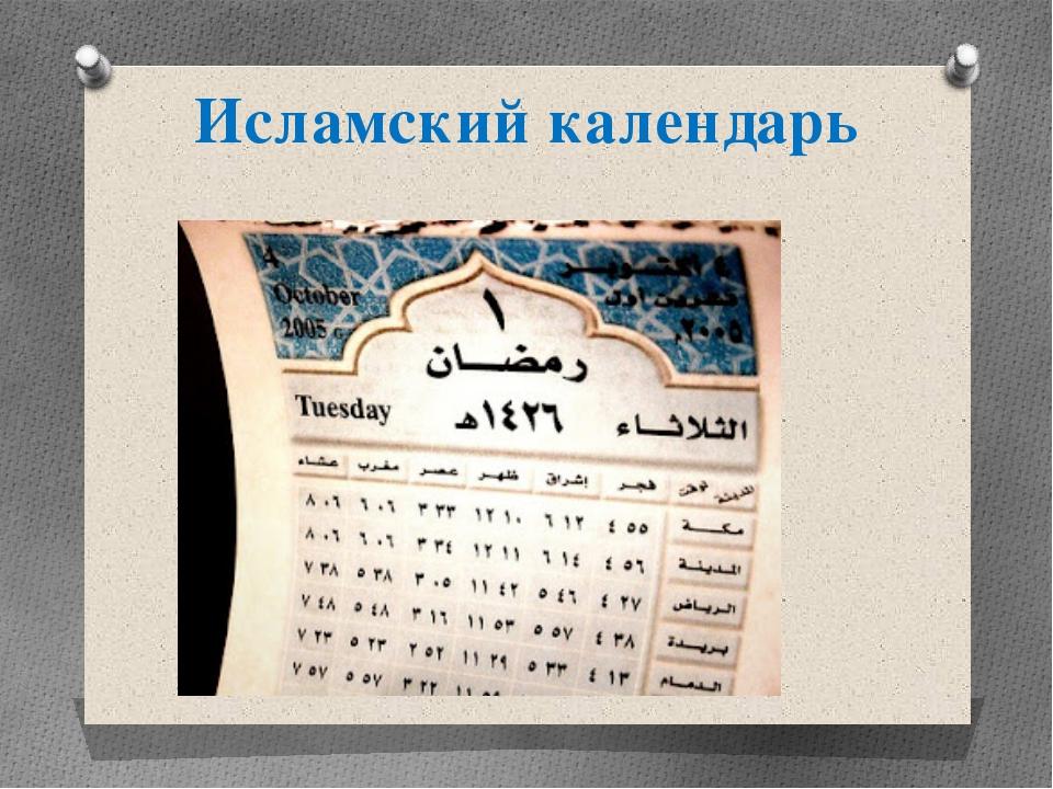 Исламский календарь