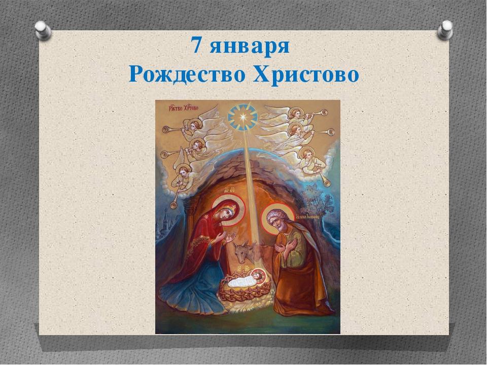 7 января Рождество Христово