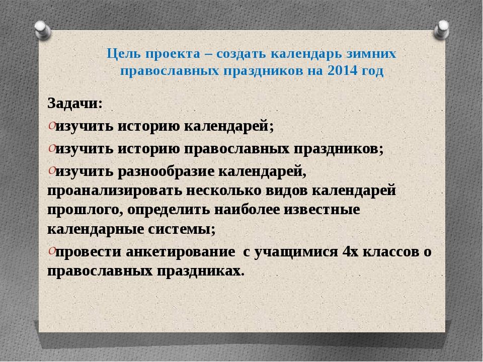 Цель проекта – создать календарь зимних православных праздников на 2014 год З...
