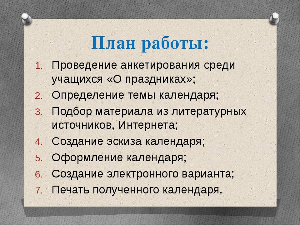 План работы: Проведение анкетирования среди учащихся «О праздниках»; Определе...