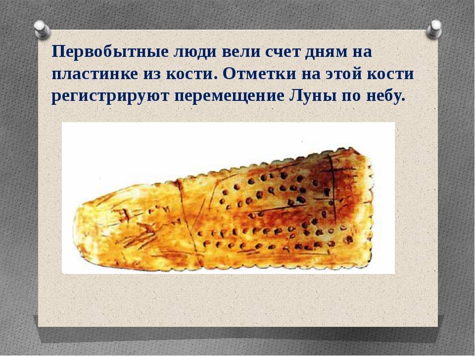 Первобытные люди вели счет дням на пластинке из кости. Отметки на этой кости...