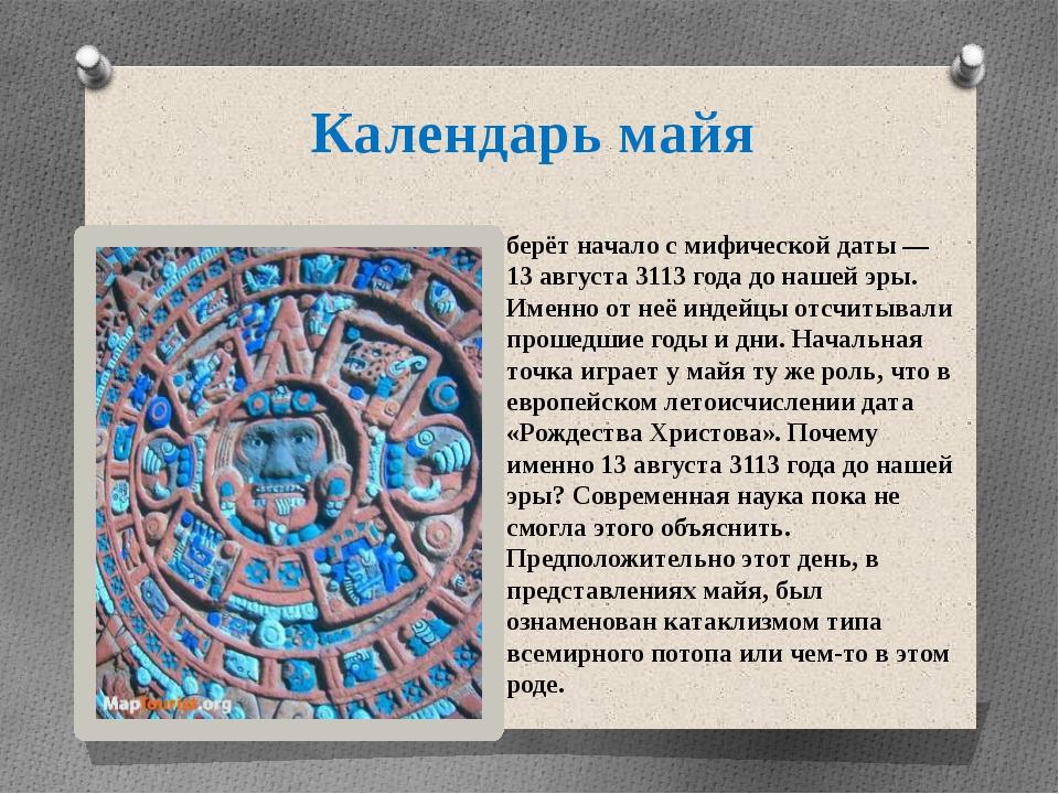 Календарь майя берёт начало с мифической даты — 13 августа 3113 года до нашей...