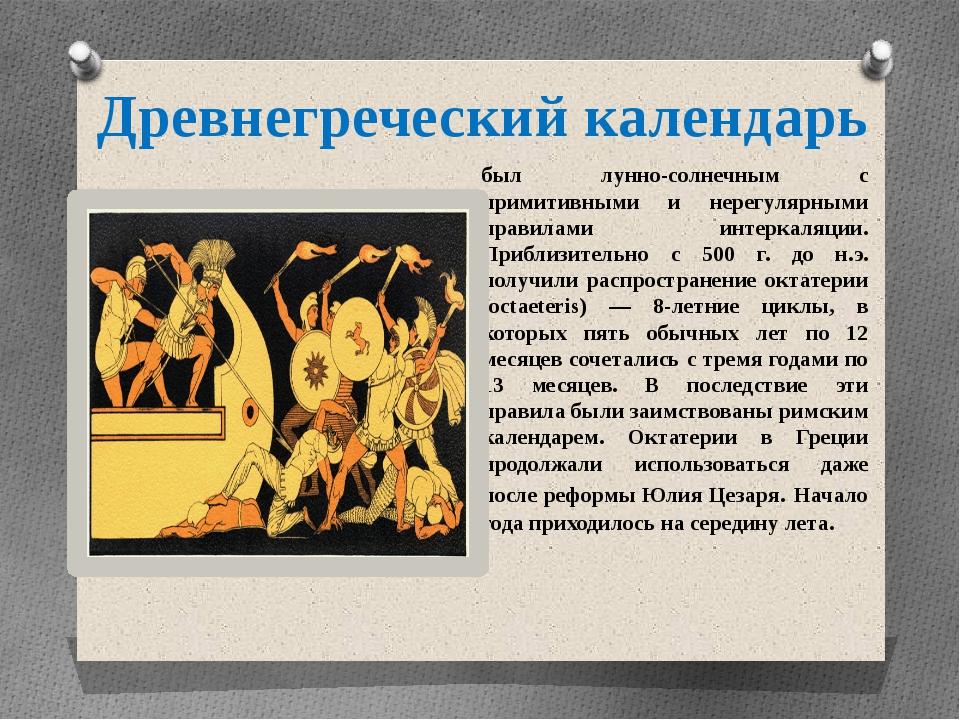 Древнегреческий календарь был лунно-солнечным с примитивными и нерегулярными...