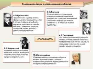 С.Л.Рубенштейн «Закрепленная в индивиде система обобщенных психических деятел