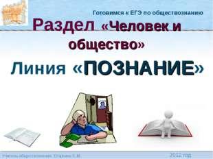 Линия «ПОЗНАНИЕ» Готовимся к ЕГЭ по обществознанию Раздел «Человек и общество»
