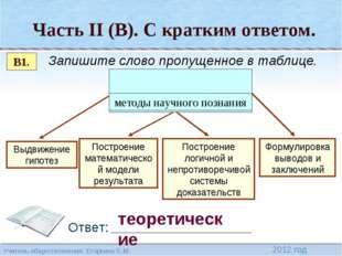 Часть II (В). С кратким ответом. Запишите слово пропущенное в таблице. теорет
