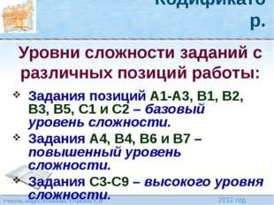 Кодификатор. Задания позиций А1-А3, В1, В2, В3, В5, С1 и С2 – базовый уровень