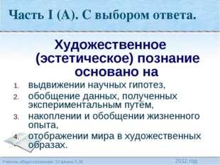 Часть I (А). С выбором ответа. Художественное (эстетическое) познание основан