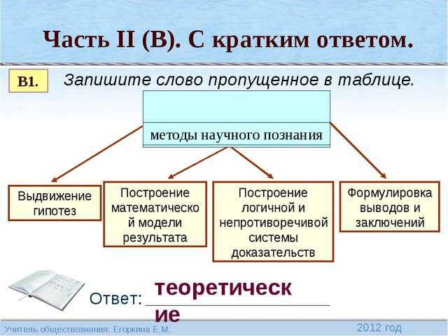 Часть II (В). С кратким ответом. Запишите слово пропущенное в таблице. теорет...