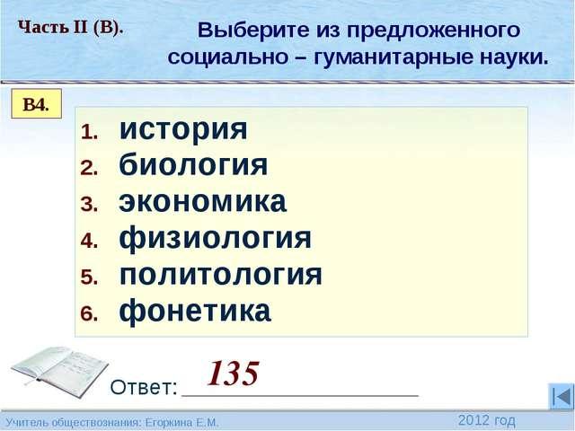 Часть II (В). история биология экономика физиология политология фонетика Выбе...