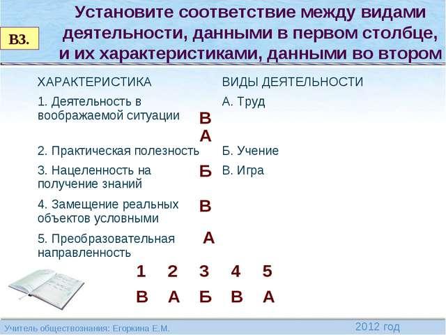 Установите соответствие между видами деятельности, данными в первом столбце,...