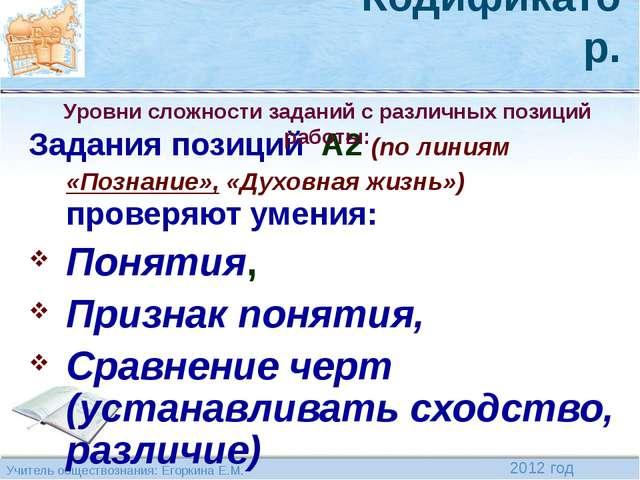 Кодификатор. Задания позиций А2 (по линиям «Познание», «Духовная жизнь») пров...