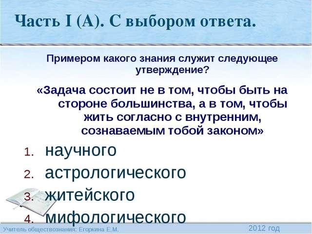 Часть I (А). С выбором ответа. Примером какого знания служит следующее утверж...