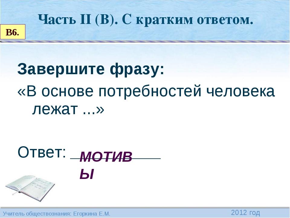 Завершите фразу: «В основе потребностей человека лежат ...» Ответ: __________...