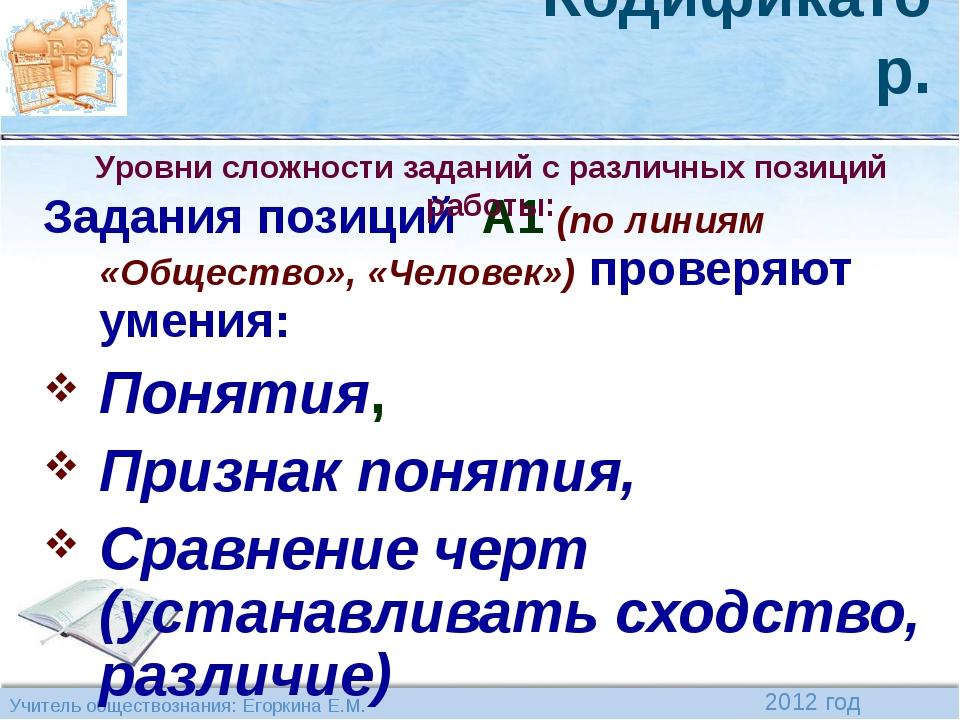 Кодификатор. Задания позиций А1 (по линиям «Общество», «Человек») проверяют у...