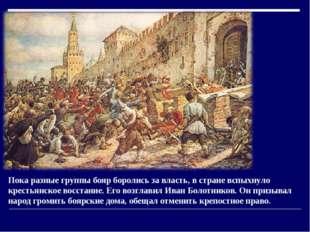 Пока разные группы бояр боролись за власть, в стране вспыхнуло крестьянское в