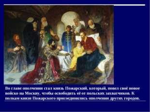 Во главе ополчения стал князь Пожарский, который, повел своё новое войско на