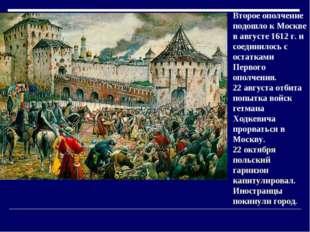 Второе ополчение подошло к Москве в августе 1612 г. и соединилось с остатками