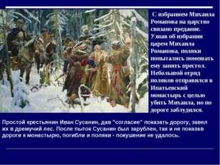 С избранием Михаила Романова на царство связано предание. Узнав об избрании