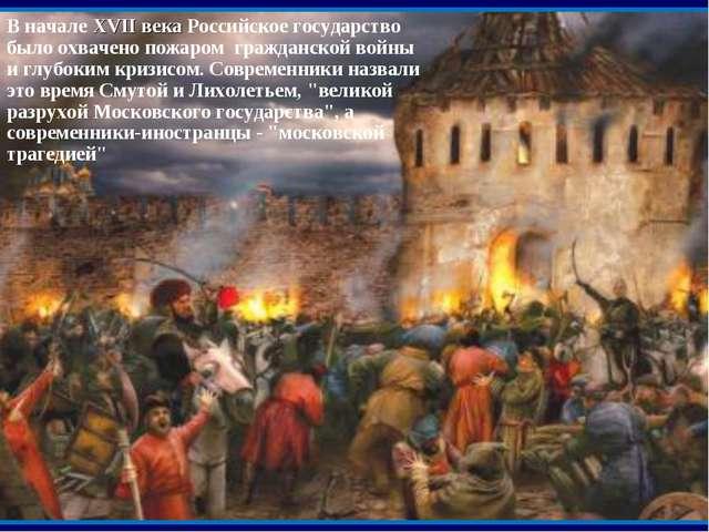 В начале XVII века Российское государство было охвачено пожаром гражданской...