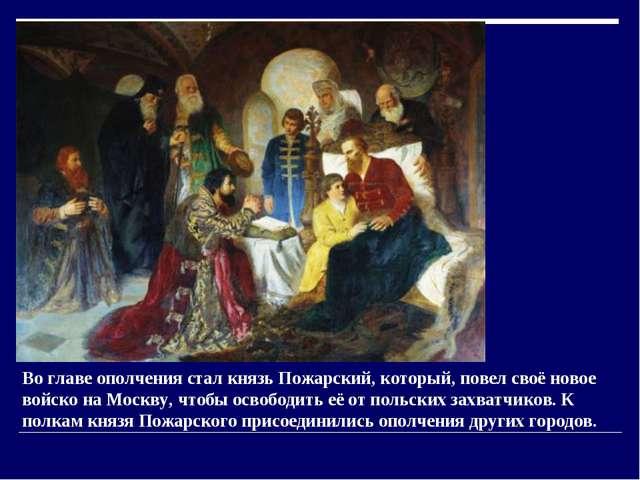 Во главе ополчения стал князь Пожарский, который, повел своё новое войско на...