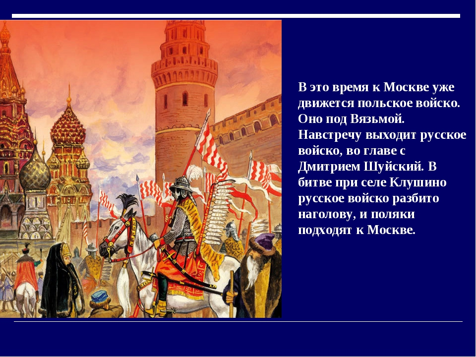 В это время к Москве уже движется польское войско. Оно под Вязьмой. Навстречу...