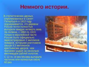 Немного истории. В статистических данных, опубликованных в Санкт-Петербурге в