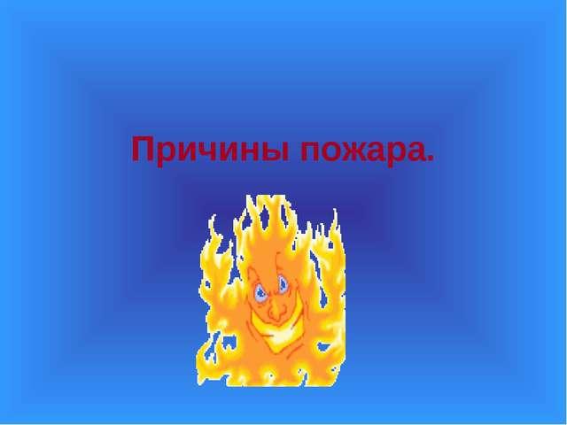 Причины пожара.