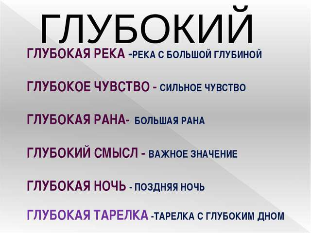 ГЛУБОКИЙ ГЛУБОКАЯ РЕКА -РЕКА С БОЛЬШОЙ ГЛУБИНОЙ ГЛУБОКОЕ ЧУВСТВО - СИЛЬНОЕ ЧУ...