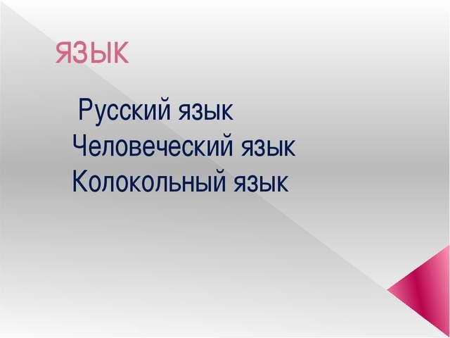 язык Русский язык Человеческий язык Колокольный язык