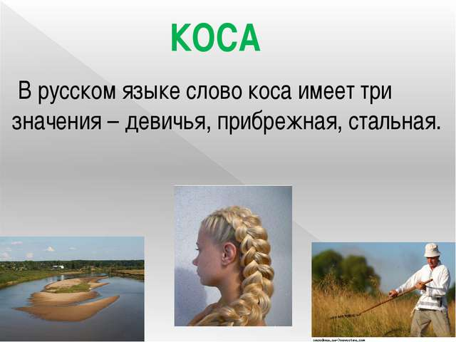 В русском языке слово коса имеет три значения – девичья, прибрежная, стальна...