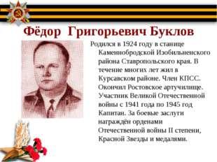 Фёдор Григорьевич Буклов Родился в 1924 году в станице Каменнобродской Изоби