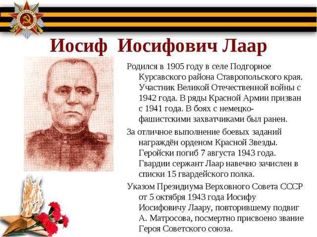 Иосиф Иосифович Лаар Родился в 1905 году в селе Подгорное Курсавского района...