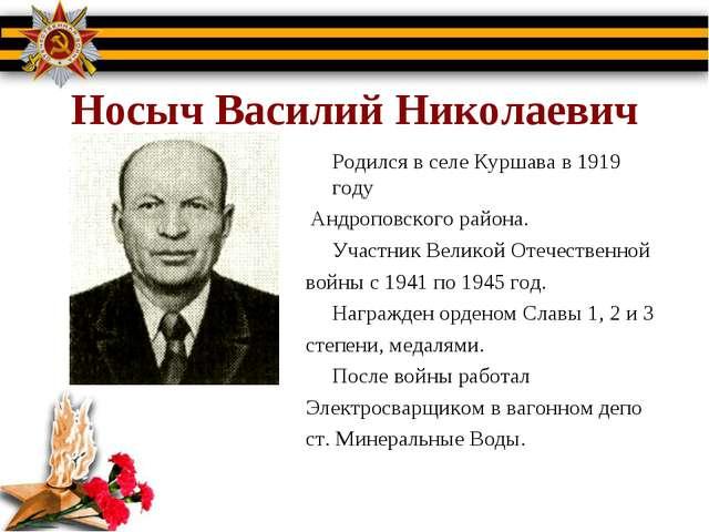 Носыч Василий Николаевич Родился в селе Куршава в 1919 году Андроповского р...