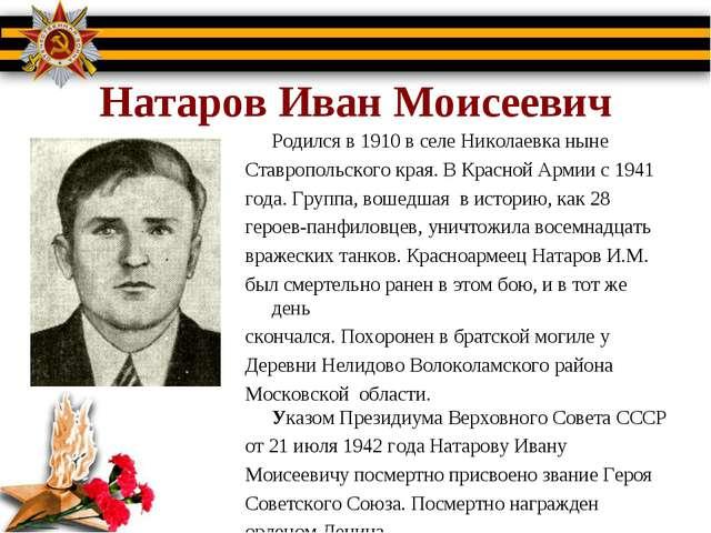 Натаров Иван Моисеевич Родился в 1910 в селе Николаевка ныне Ставропольского...