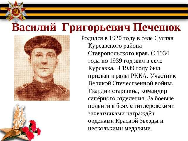 Василий Григорьевич Печенюк Родился в 1920 году в селе Султан Курсавского ра...