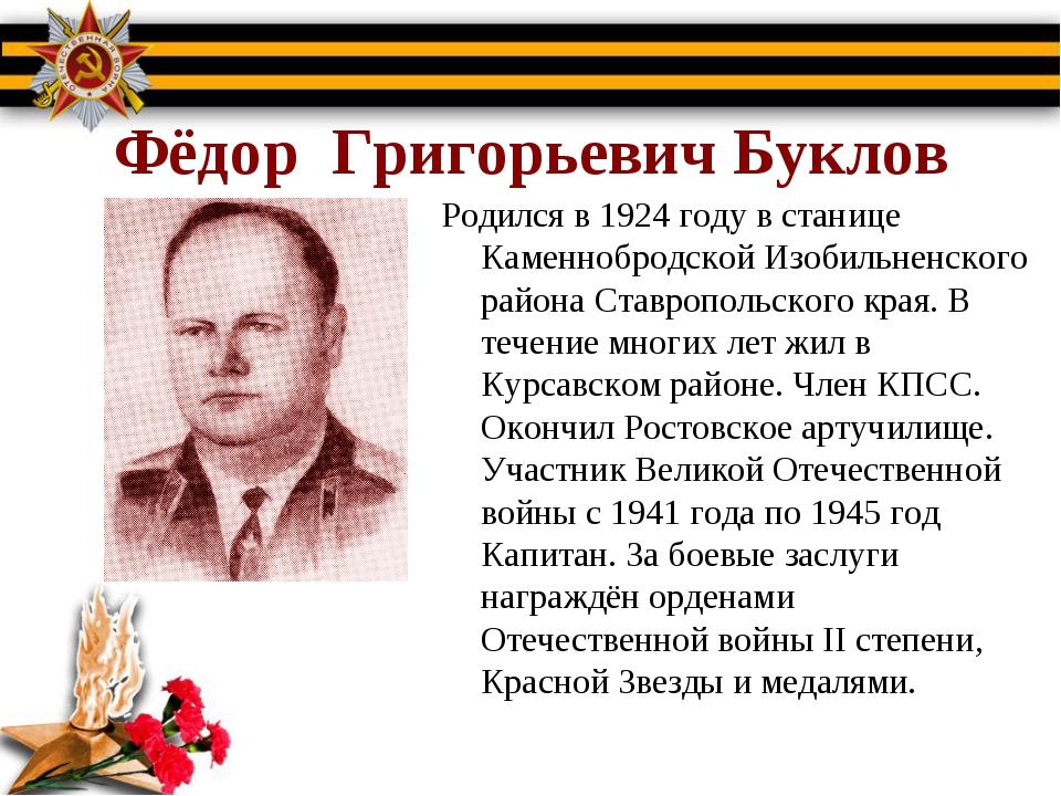 Фёдор Григорьевич Буклов Родился в 1924 году в станице Каменнобродской Изоби...