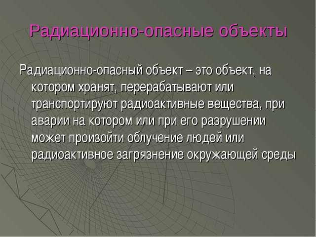 Радиационно-опасные объекты Радиационно-опасный объект – это объект, на котор...