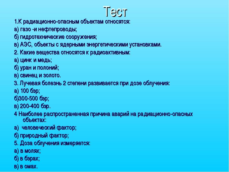Тест 1.К радиационно-опасным объектам относятся: а) газо -и нефтепроводы; б)...