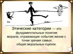 Другим видом поведения личности является разрешение моральных ситуаций, треб