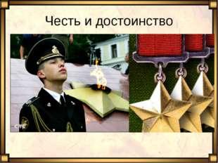 Честь и достоинство Категории чести и достоинства личности отражают признание