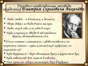 Духовно-нравственные заповеди академика Дмитрия Сергеевича Лихачёва: Люби люд