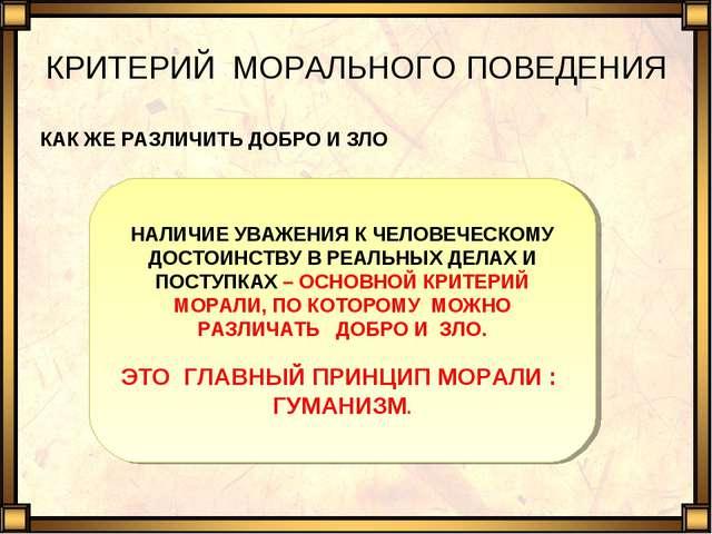 КРИТЕРИЙ МОРАЛЬНОГО ПОВЕДЕНИЯ КАК ЖЕ РАЗЛИЧИТЬ ДОБРО И ЗЛО НАЛИЧИЕ УВАЖЕНИЯ К...