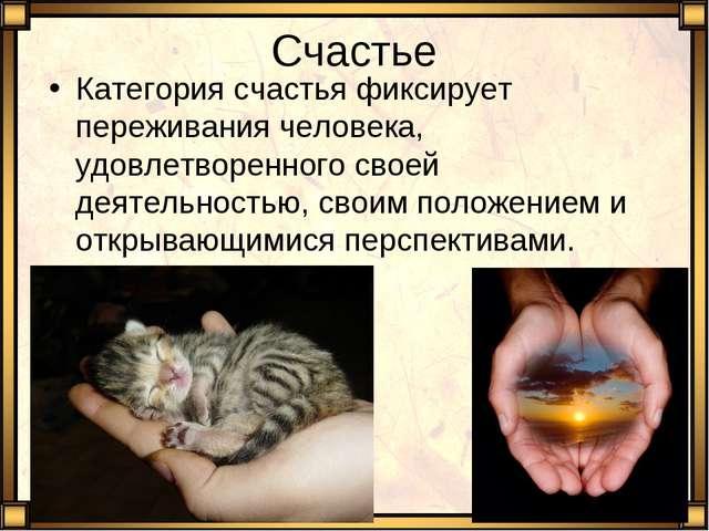 Счастье Категория счастья фиксирует переживания человека, удовлетворенного св...