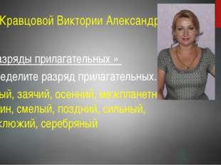 От Кравцовой Виктории Александровны. «Разряды прилагательных » Определите ра